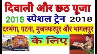 बिहारवासियों के लिए दिवाली और छठ पूजा 2018 पे स्पेशल ट्रेन//Diwali or chhath puja special train 2018