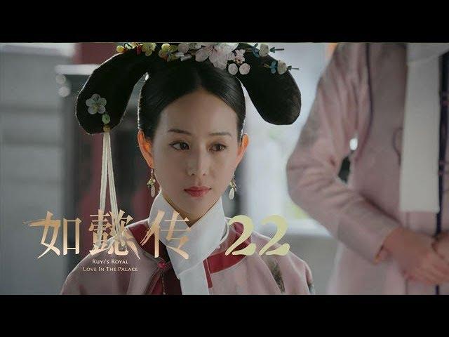 如懿傳 22 | Ruyi's Royal Love in the Palace 22(周迅、霍建華、張鈞甯、董潔等主演)