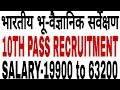 Gsi recruitment ।। geological survry of india me 10th pass recruitment