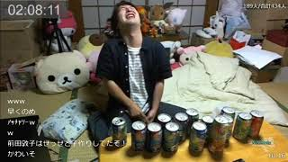 [関慎吾」  元AKB48 前田敦子妊娠でやけ酒   【HD】【ふわっち】  2018年09月16日