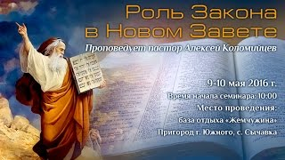 Сессия 6. Роль закона в Новом Завете. Уроки веры из жизни Саула