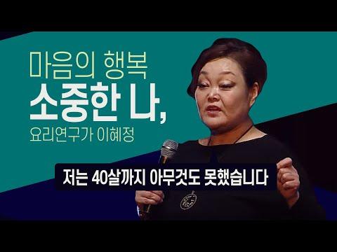[개국75주년 특집 행복특강] 마음의 행복 - 소�