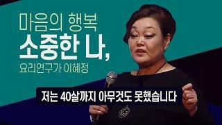 [개국75주년 특집 행복특강] 마음의 행복 - 소중한 나, 요리연구가 이혜정 (2017.02.20,월)