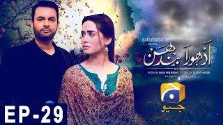 Adhoora Bandhan Episode 29 | Har Pal Geo
