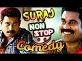 Suraj Non Stop Comedy # Malayalam Comedy Scenes Suraj Venjaramoodu # Malayalam Non Stop Comedy Scene
