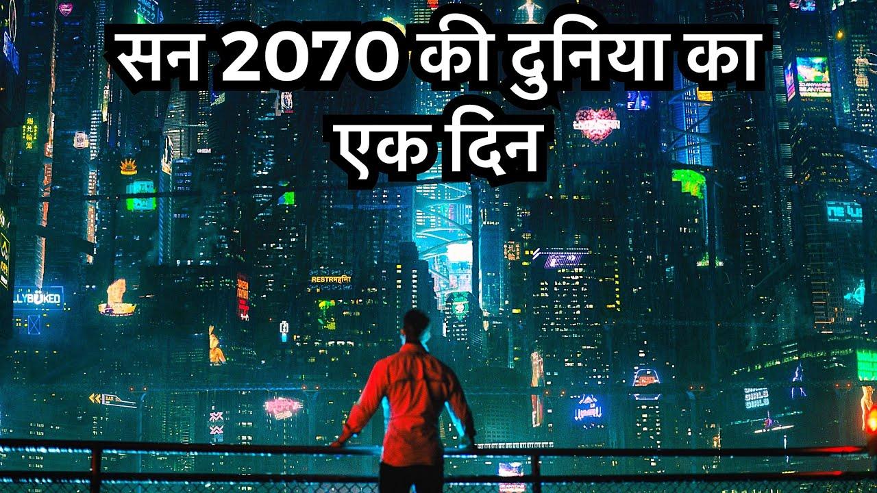 Download सन 2070 की दुनिया का नज़ारा (A Sci-Fi Story)