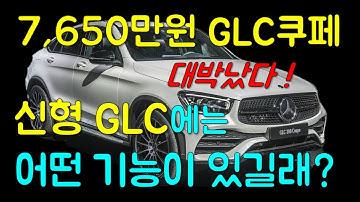 벤츠 신형 GLC 쿠페 페이스리프트, 이 기능 하나로 대박났다 !