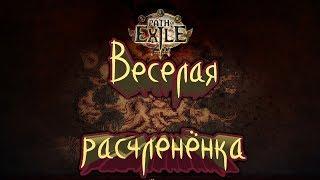 Path of Exile. ВЕСЕЛАЯ РАСЧЛЕНЁНКА и ЛАМПОВЫЙ ЧАТИК!