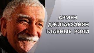 Армен  Джигарханян  Главные  роли