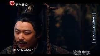 赵孝成王听信谗言认为赵括可以扭转战局,他应该感谢的人是范雎
