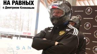 НА РАВНЫХ LIFE с Дмитрием Клоковым / ДМИТРИЙ ТРУНЕНКОВ