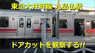 東急大井町線 九品仏駅のドアカットを観察する!!
