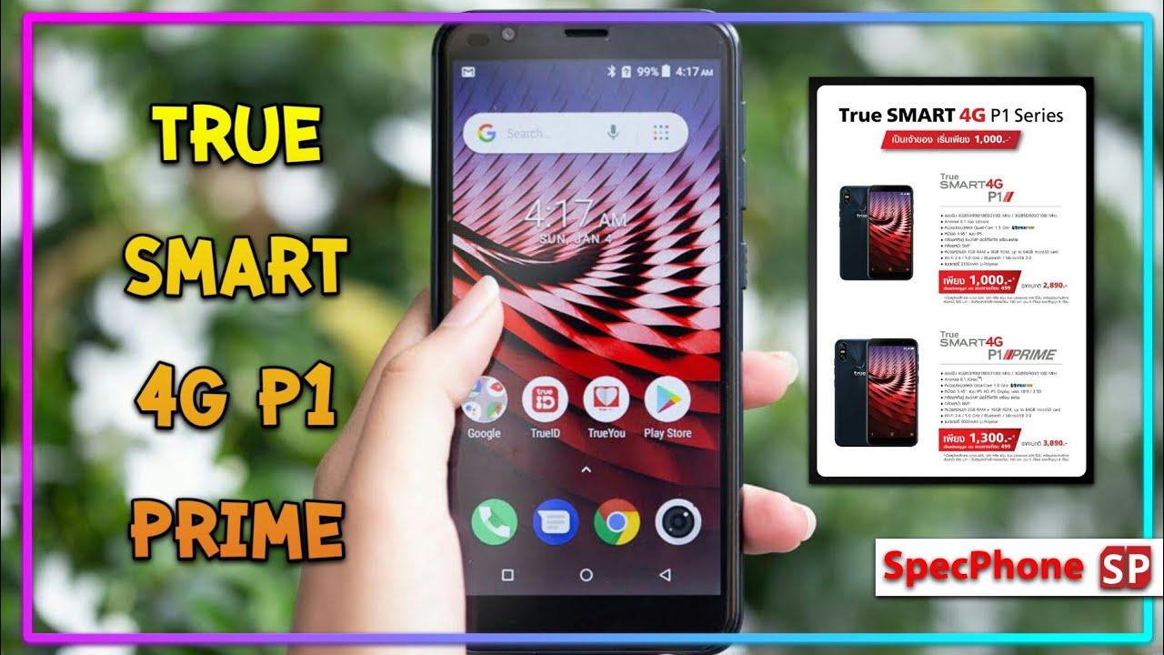 True Smart 4g P1 Prime Rom 16 GB Ram 2 GB ราคา.....