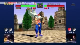 eスポーツMaX : バーチャファイター2「ブンブン丸 vs 大須晶」