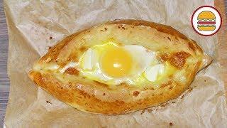 """Хачапури по-аджарски """"Лодочка"""". Простой рецепт домашнего хачапури с сыром и яйцом."""