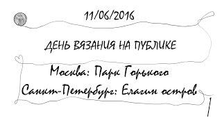 ДЕНЬ ВЯЗАНИЯ НА ПУБЛИКЕ 2016 / Москва - Санкт-Петербург / Анонс