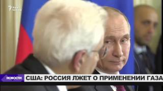 Москва пытается отвести от Асада обвинения в применении химоружия