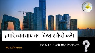 How to Evaluate a Market || Hindi ||