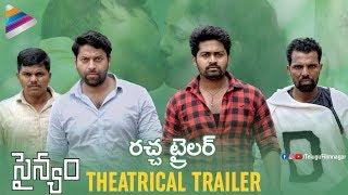 Sainyam Theatrical Trailer   Vikranth Singh   2018 Latest Telugu Movie Trailers   Telugu FilmNagar