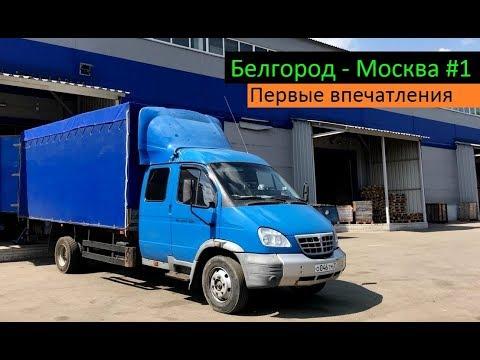 Белгород - Москва #1 (Первые впечатления) Перевозчик РФ