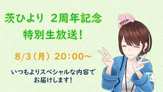 【祝2周年】茨ひよりの茨城日和 ~活動2周年だ!ワッショイ!編〜