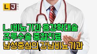 LJ비뇨기과 음경확대술 조루수술 중점진료 남성중심의 강…