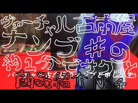 バーチャル古本屋ナンブ♯9 【戦中の糸電話】約1分でサクッと商品紹介(4)