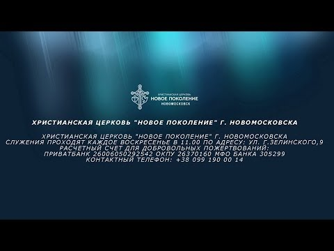 Гацко Кирилл «Не завидуйте этому миру»  24.11.2019       #новомосковск  #гацкокирилл #проповедь