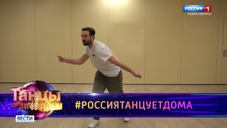 Новосибирцы танцуют дома вместе со «звёздами»