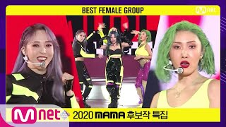 ['Best Female Group' MAMAMOO - HIP] 2020 MAMA Nominee Special | M COUNTDOWN 201112 EP.690