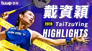 TaiTzuYing highlights 2019