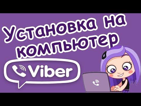 Как установить Viber на Компьютер? Установка вайбера с официального сайта!