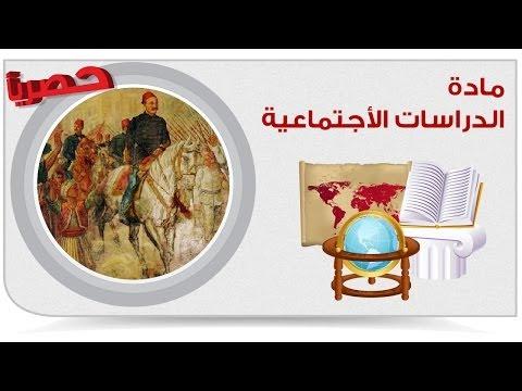 دراسات اجتماعية - تاريخ | الحركة الوطنية  للثورة العرابية