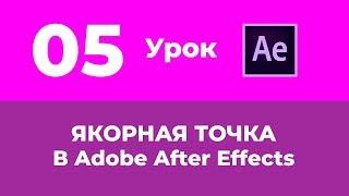 Базовый Курс Adobe After Effects. Якорная точка. Урок №5.