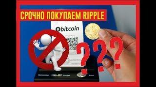 Заработок на криптовалюте Рипл - 6000%