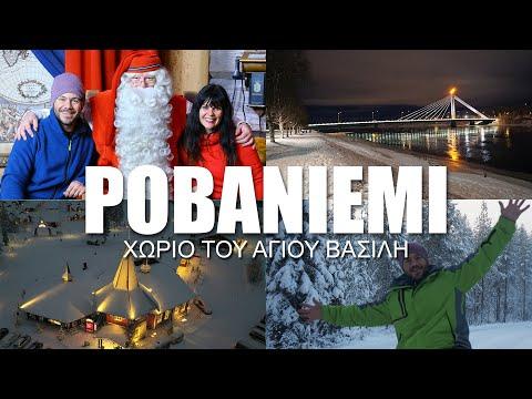 Χριστουγεννιάτικο Happy Traveller στο χωριό του Άη Βασίλη στη Λαπωνία