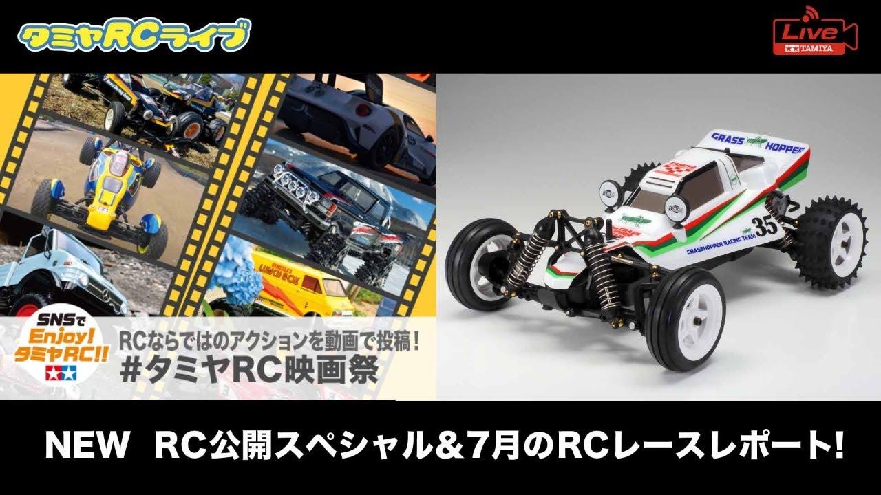 NEW RC公開スペシャル&7月のRCレースレポート! ・NEW RCモデルの詳細を全世界初公開します!