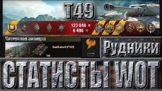 Т49 ЧИТЕРСКАЯ ПОЗИЦИЯ И НЕ ТОЛЬКО ✔✔✔ Рудники - как играют статисты на T49 world of tanks