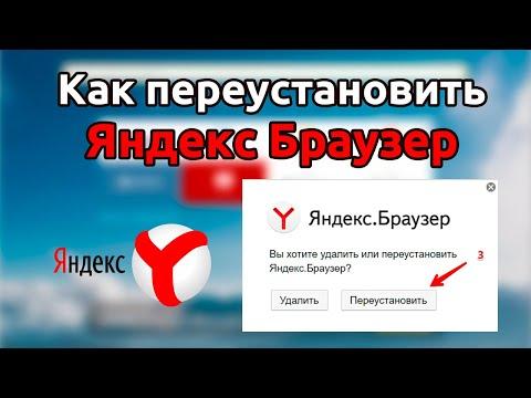 Как удалить или переустановить яндекс браузер?