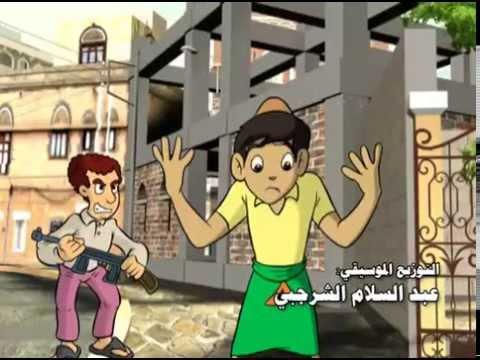 Ahmed and Death Game (Full)- Yemen Cartoon Film - الفيلم اليمني احمد ولعبة الموت www.2hamy.com