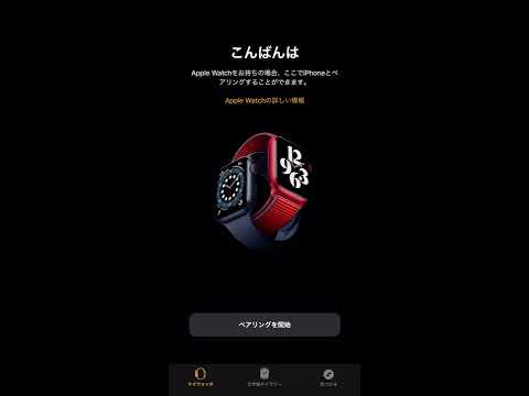 Watch ペア リング 解除 apple Apple WatchとiPhoneのペアリング解除方法!設定からApple