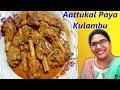 Aattukaal Paya Kulambu|Goat leg Kulambu in tamil|Paya kulambu in tamil|Aatukaal paya seivathu eppadi