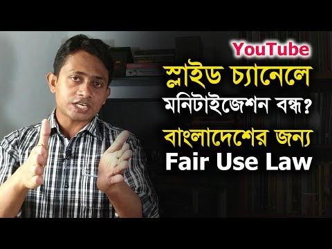 স্লাইড চ্যানেল মনিটাইজেশন নিয়ে যত ভুল ধারণা  Slideshow  Monetization and Fair Use Law