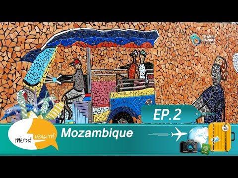เที่ยวนี้ขอเมาท์ ตอน Mozambique EP2