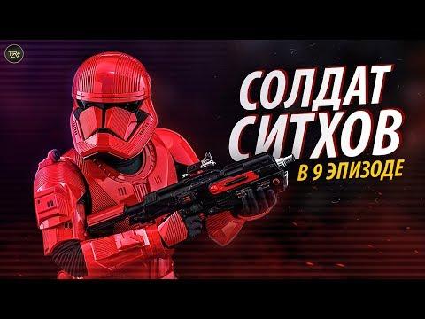 Новый штурмовик в 9 эпизоде Звездных Войн! Солдат-Ситхов в красных доспехах! | TVZV