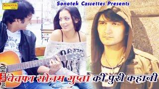 gajendra-verma---tune-mere-jaana-kabhi-nahi-jaana-i-emptiness-gajendra-verma-songs-sonotek-music