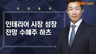 [생쇼 종목추천] 인테리어 시장 성장 전망 수혜주 하츠…