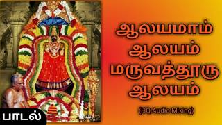 Aalayamaam Aalayam | Om Sakthi Song | Audio