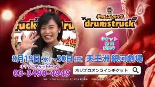 『ドラムストラック - drumstruck』2015 TVCM30秒 サポーター小島瑠璃子