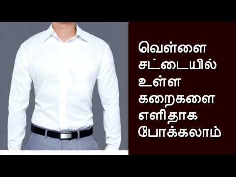 Easy way to remove stain in white shirt வெள்ளை ஆடையில் உள்ள கறைகளை சுலபமாக போக்கலாம்